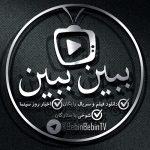 کانال تلگرام ببین ببین!