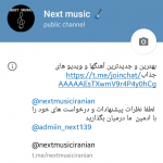 کانال تلگرام نکست موزیک