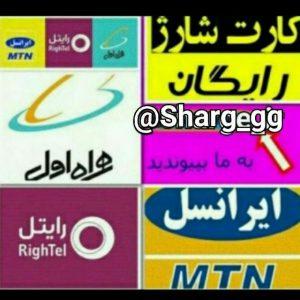 کانال تلگرام شارژ رایگان 46