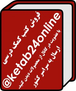 کانال تلگرام کتاب24