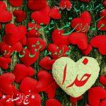 کانال تلگرام قلب های خدایی