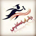کانال تلگرام زبانسرای انگلیسی