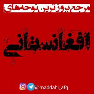 کانال تلگرام  مداحی افغانستانی