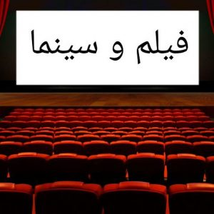 کانال تلگرام فیلم و سینما