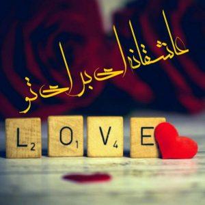 کانال تلگرام عاشقانه ای برای تو