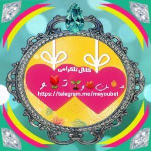 کانال تلگرام تلگرامی مــنوتــو