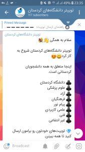 کانال تلگرام توییتر کردستان