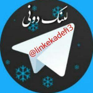 کانال تلگرام لینکدونی 38