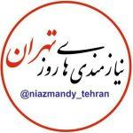 کانال تلگرام نیازمندیهای روز تهران