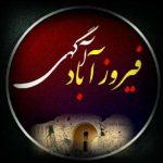 کانال تلگرام فیروزآباد آگهی