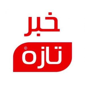 کانال تلگرام تازه های خبری