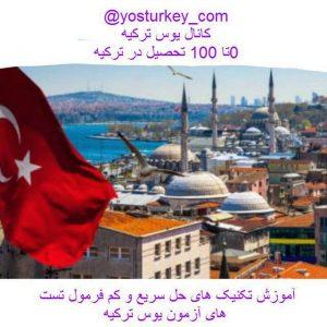 کانال تلگرام یوس ترکیهتحصیل در ترکیه