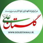 کانال تلگرام خیریه گلستان علی (ع)