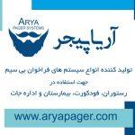 کانال تلگرام آریا پیجر