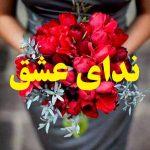 کانال تلگرام ندای عشق
