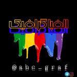 کانال تلگرام الفباگرافیک