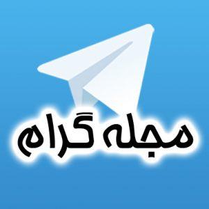 کانال تلگرام مجله گرام