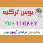 کانال تلگرام پکیج تحصیل در یوس ترکیه