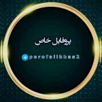 کانال تلگرام پروفایل خاص