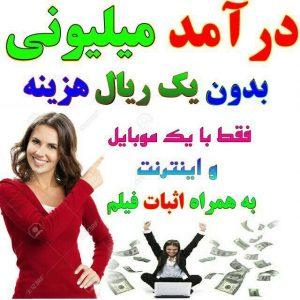 کانال تلگرام کسب درآمد با دلار