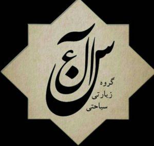 کانال تلگرام زیارتی و سیاحتی آل عباس