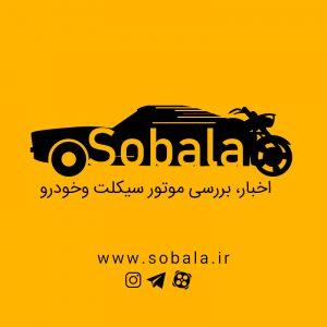کانال تلگرام سوبالا