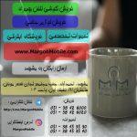کانال تلگرام مارگون موبایل