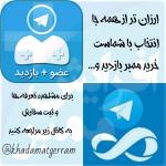 کانال تلگرام خدمات گرام