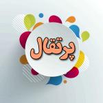 کانال تلگرام پرتقال