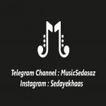 کانال تلگرام  خوانندگی و تقلید صدا