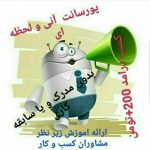 کانال تلگرام کاریابی آینوتی