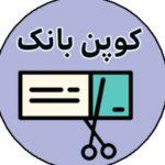 کانال تلگرام کوپن بانک:کد تخفیف خرید