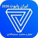 کانال تلگرام   ایران پایوت 2030