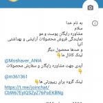 کانال تلگرام آرایشی و بهداشتی آنیا
