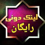 کانال تلگرام لینکدونی 97