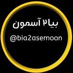 کانال تلگرام بیا2آسمون