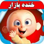 کانال تلگرام خنده بازار 33