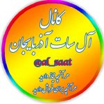 کانال تلگرام آل سات آذربایجان