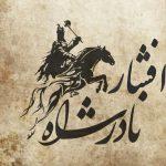 کانال تلگرام نادرشاه افشار