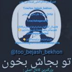 کانال تلگرام تو بجاش بخون