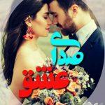 کانال تلگرام صدای عشق