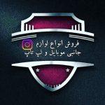 کانال تلگرام پخش لوازم جانبی موبایل