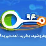 کانال تلگرام  شیپور پیراتشهر