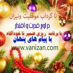 کانال تلگرام گرداب موفقیت ونیزان