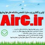 کانال تلگرام  هواپیمایی ها و گردشگری