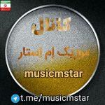 کانال تلگرام موزیک ام استار