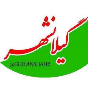 کانال تلگرام گیلانشهر