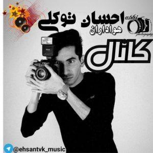 کانال تلگرام  هواداران احسان توکلی