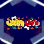 کانال تلگرام بازی ویزیون