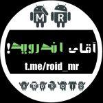 کانال تلگرام آقای اندروید !!
